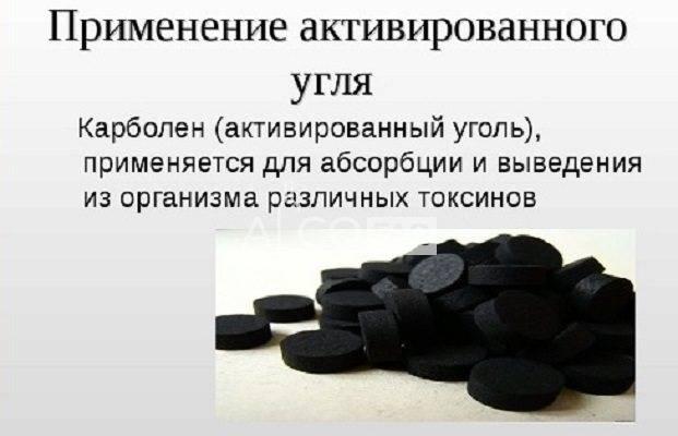 Как правильно использовать активированный уголь при алкогольном отравлении