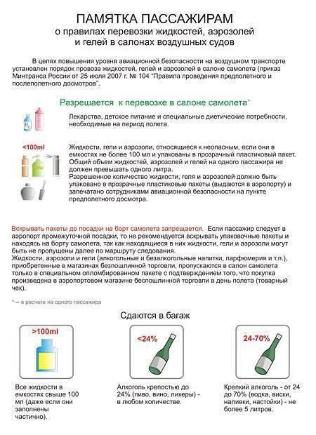 Правила провоза алкогольных напитков в самолете по россии, и за рубежом