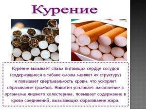 Как курение влияет на холестерин в крови? - продиабет