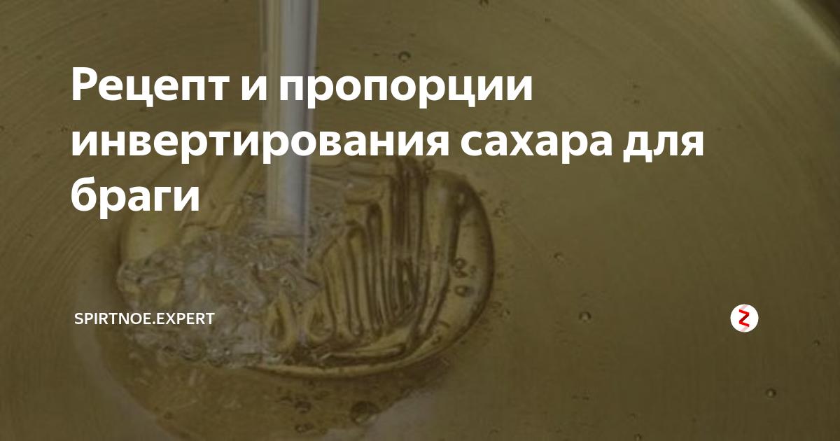 Приготовление браги из сахара: инвертирование сахара для ее изготовления