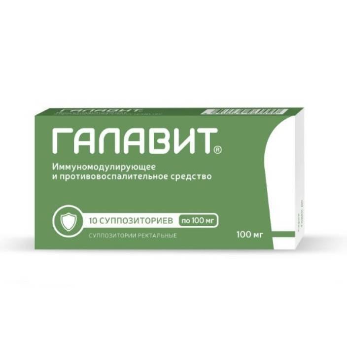 Галавит (свечи \ таблетки): инструкция по применению, аналоги и отзывы, цены в аптеках россии