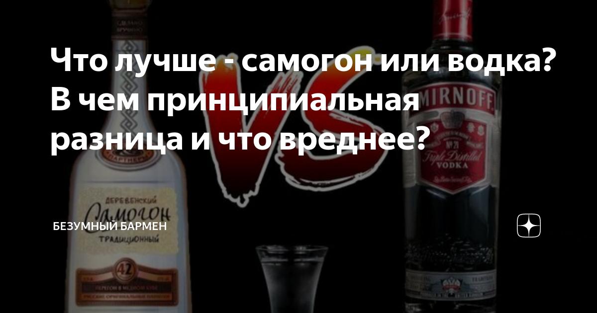 Что лучше самогон или водка, чем отличаются алкогольные напитки?