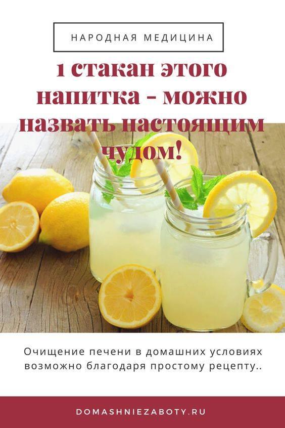 Чистка печени: простые способы очищения травами, оливковым маслом, лимонным соком, сорбитом, магнезией в домашних условиях