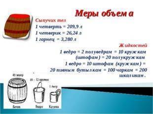 Баррель (жидкости) (сша) → штоф (кружка) (старорусская мера жидкости)