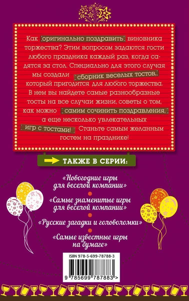 Тосты поздравления к 8 марта