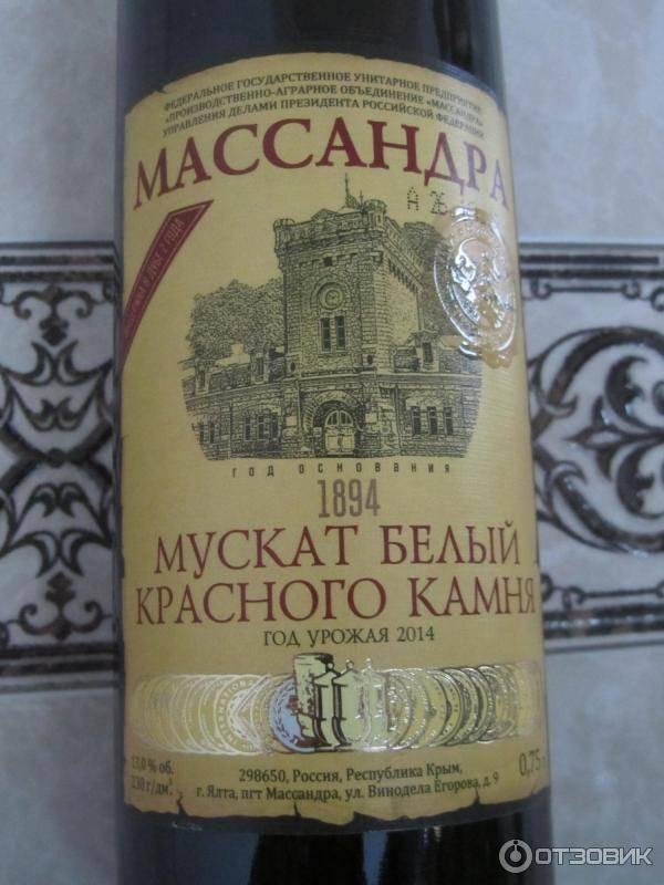 """Вино белый мускат красного камня (""""массандра""""): описание, отзывы :: syl.ru"""