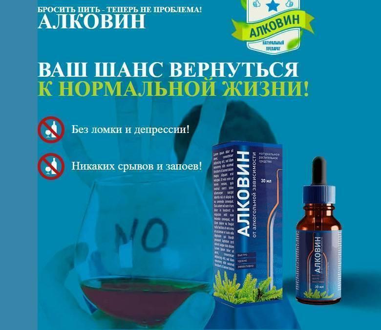 Чем подавить желание выпить. препараты, снижающие тягу к алкоголю: обзор действия таблеток, капель, инъекций