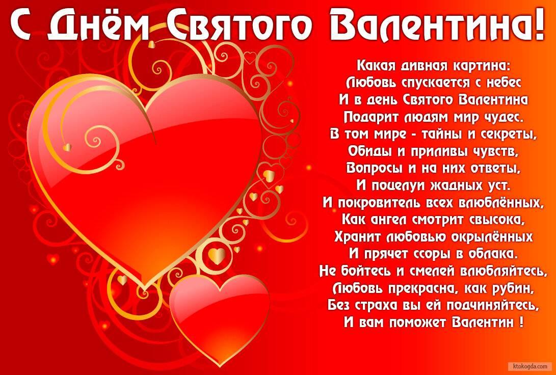 Нежные поздравления с днем святого валентина и красивые картинки на день святого валентина