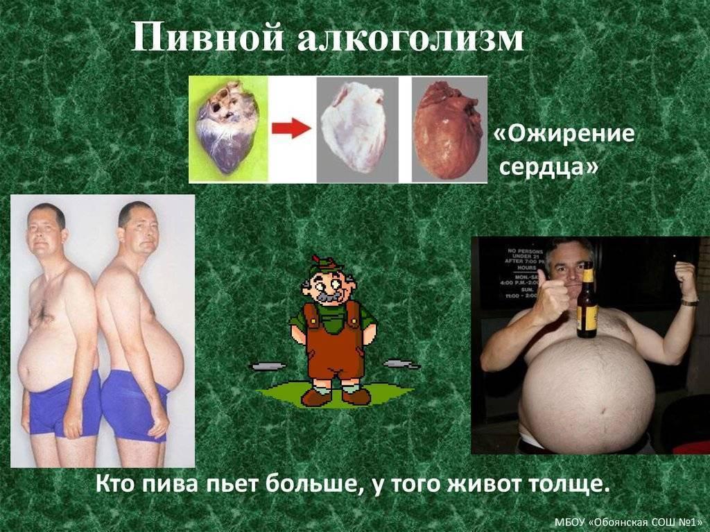 Чем опасен пивной алкоголизм и как он проявляется