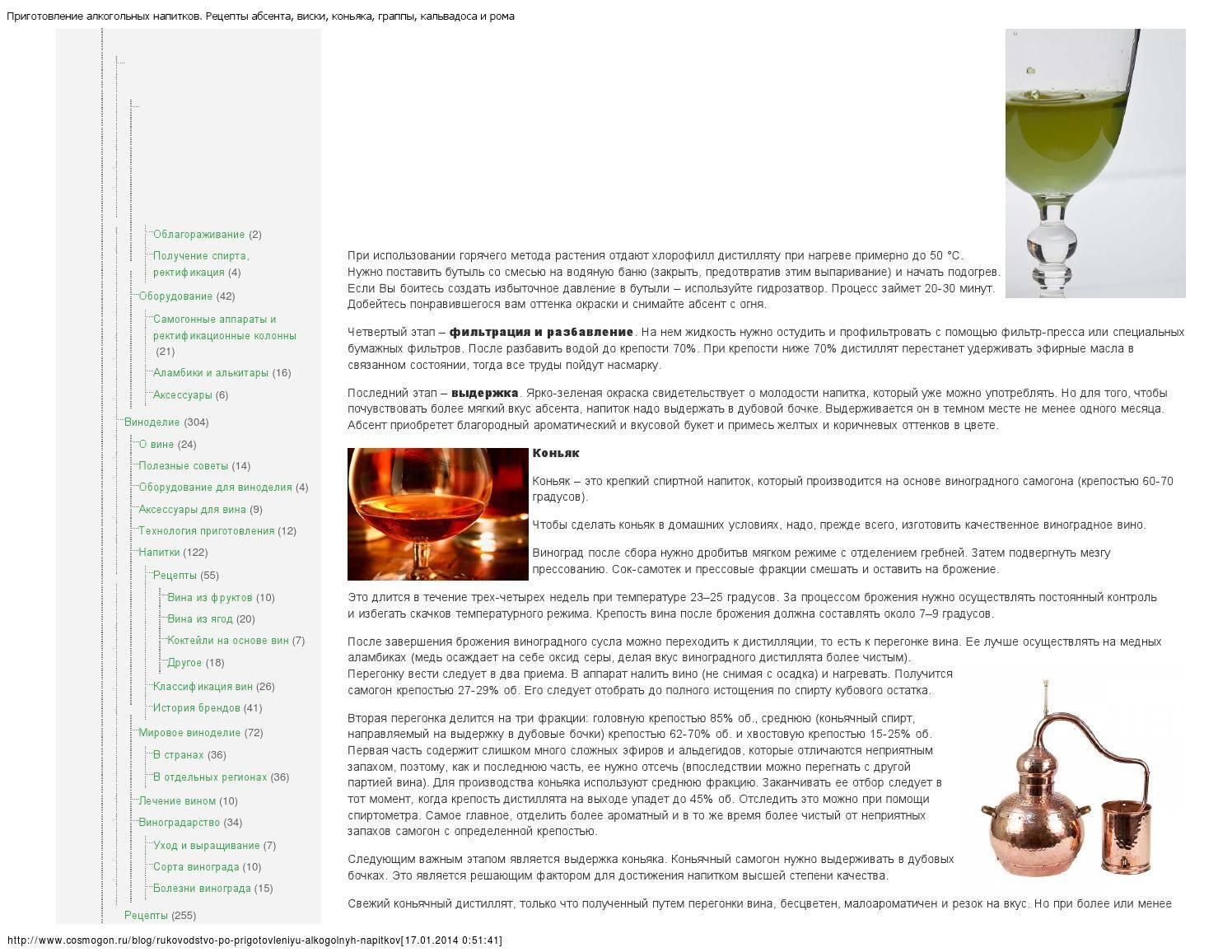 Рецепт классического коньяка в домашних условиях из виноградного самогона