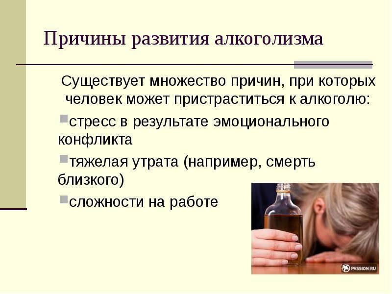 Четвертая стадия алкоголизма: приговор или излечимая болезнь?
