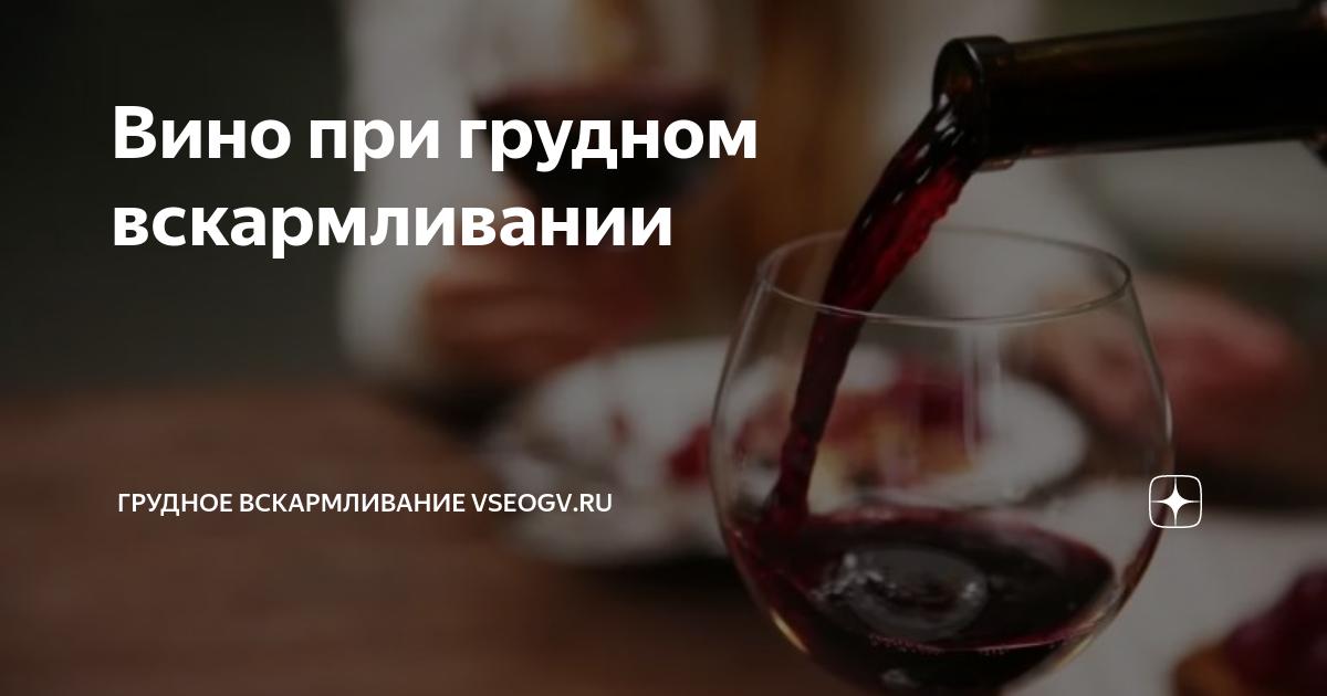 Можно ли пить вино при грудном вскармливании?