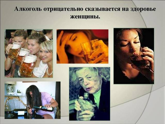 Как алкоголь влияет на организм и здоровье человека