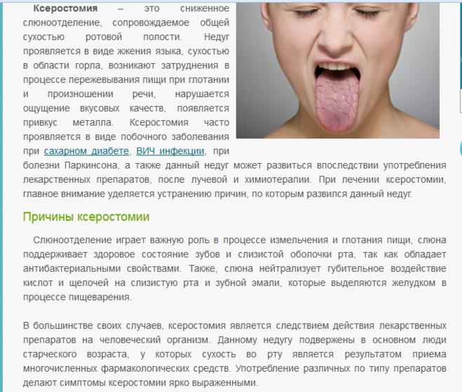 Сухость во рту, в том числе ночью и по утрам: причины и устранение, сопутствующие симптомы комка в горле и постоянной жажды
