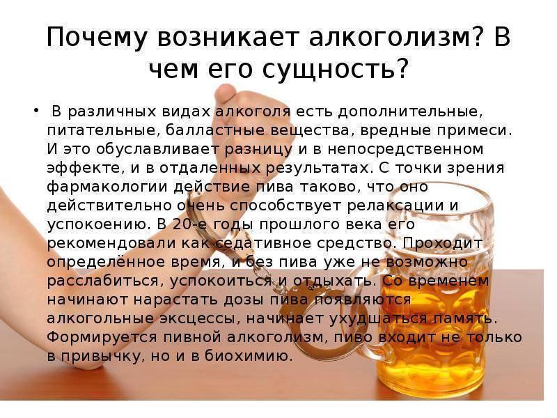 Пивной алкоголизм: симптомы, особенности, избавление :: инфониак