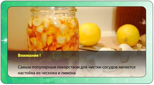 Чистка сосудов чесноком и лимоном: рецепт, применение, противопоказания