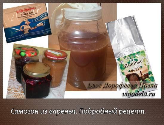 Как правильно поставить брагу из варенья? пропорции для самогона и для питья | про самогон и другие напитки ? | яндекс дзен