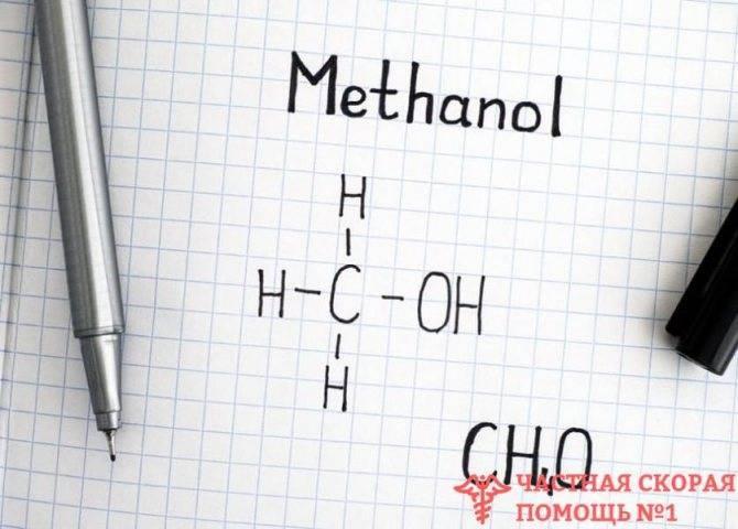 Отравление метанолом (метиловым спиртом)