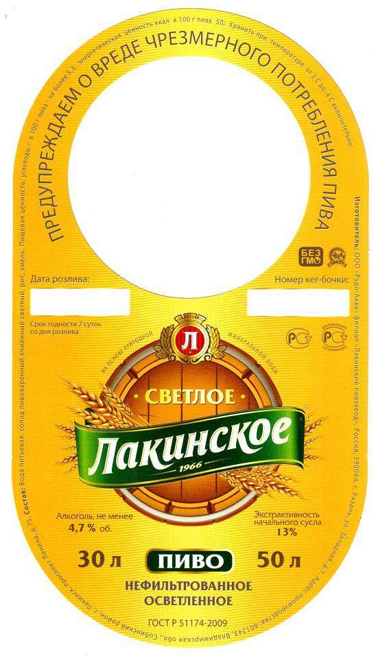 Обзор пива Лакинское