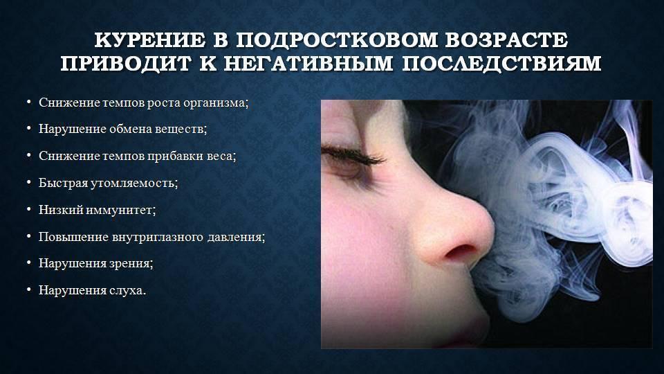 Какие перемены к лучшему происходят после отказа от курения