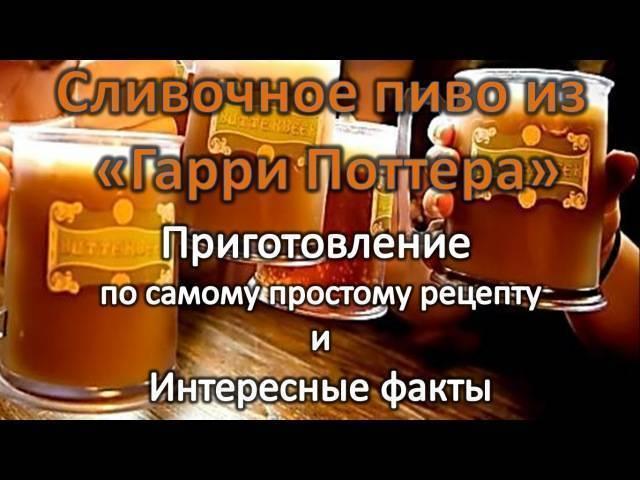 Рецепт приготовления сливочного пива