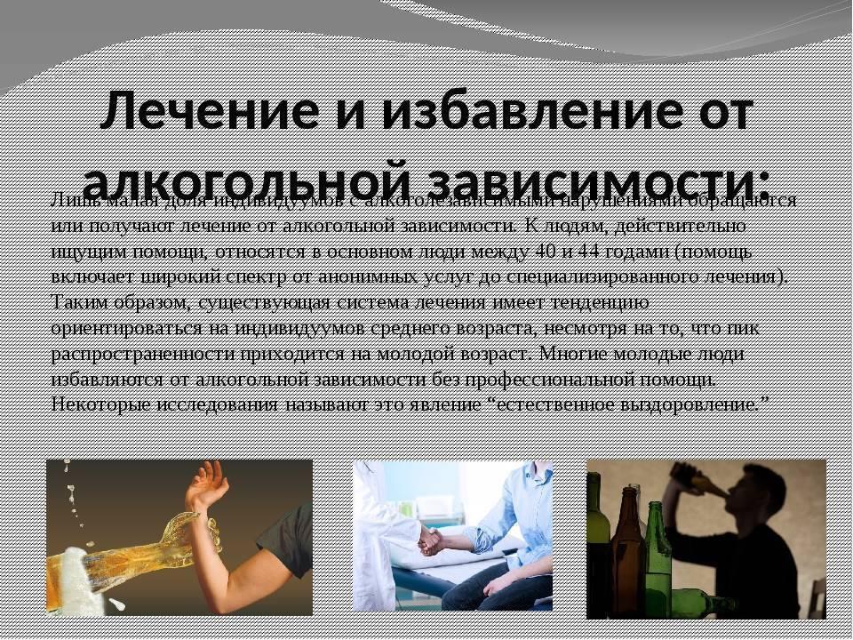 Методы лечения алкоголизма: современные способы лечения алкогольной зависимости