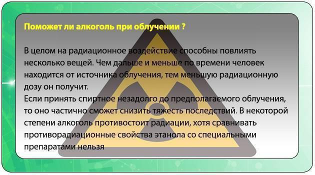 Продукты, выводящие радиацию | справочник садовской