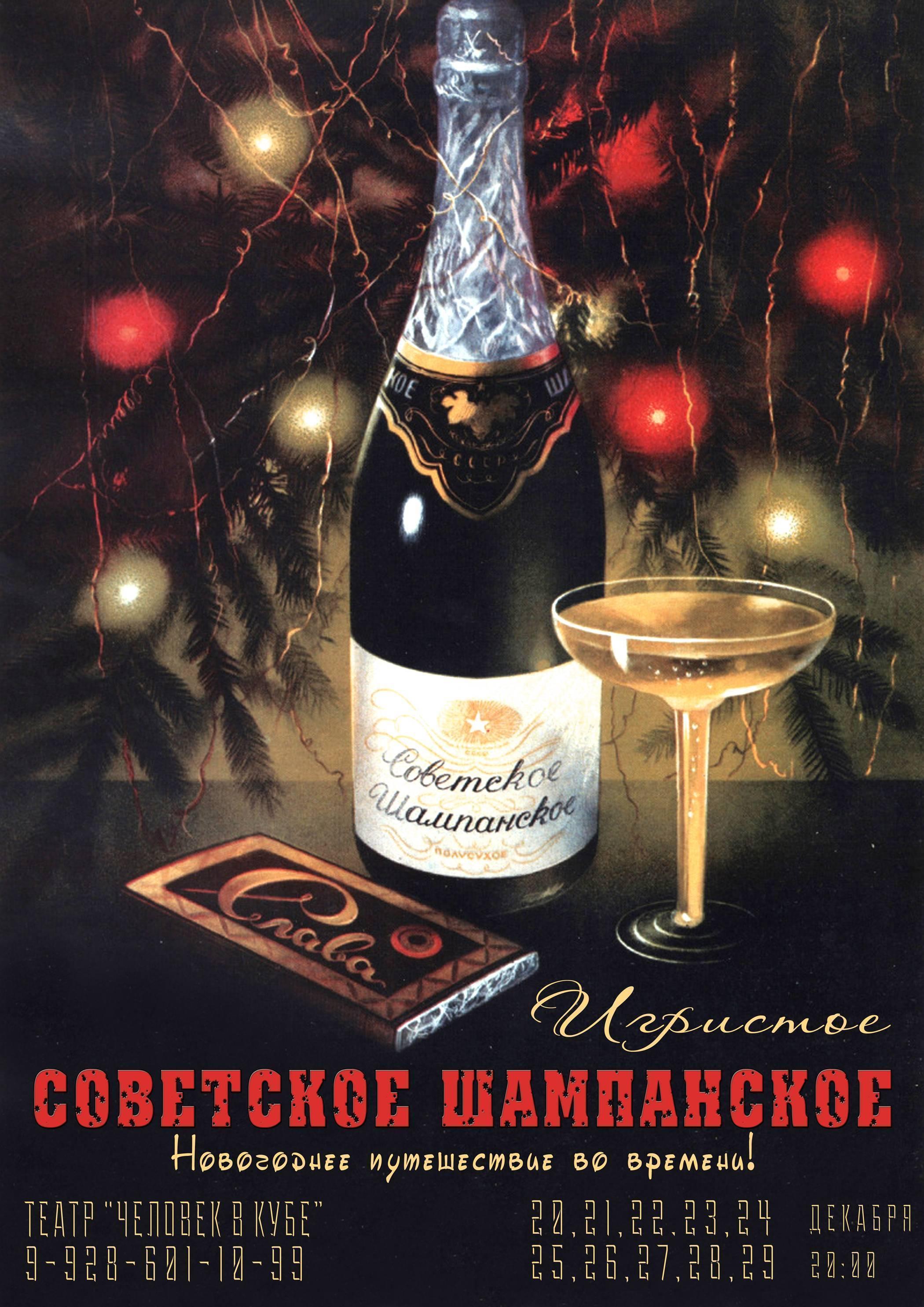 Советское шампанское: буржуазный напиток пролетариев (18+)
