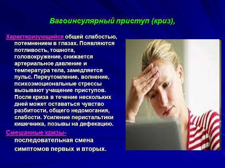 Симптомы головокружение слабость сонливость повышенный аппетит