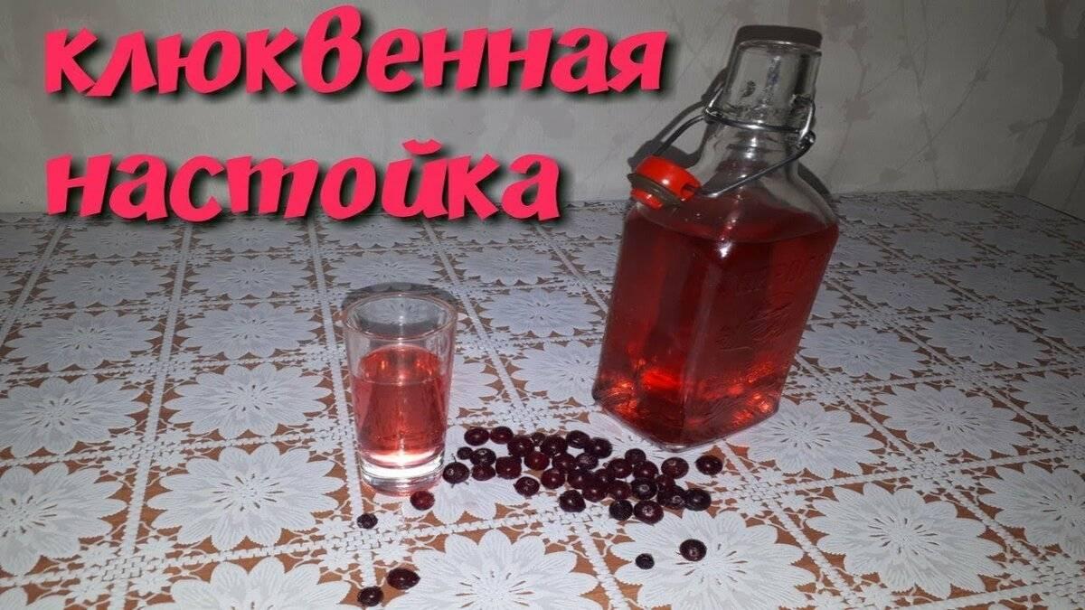 Рецепт приготовления самогона на клюкве
