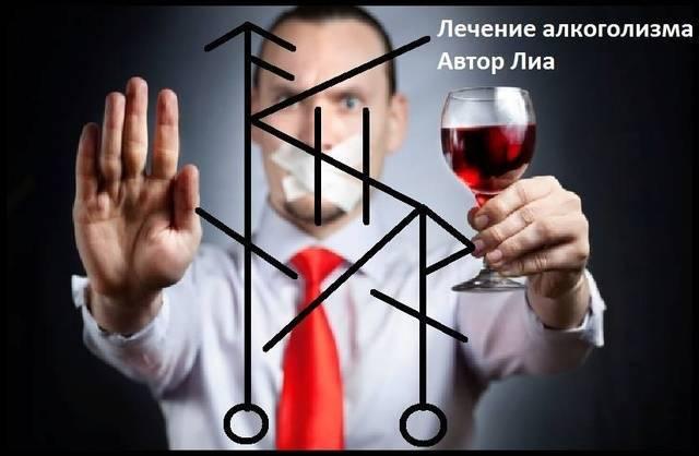 Сильный рунический став от алкоголизма