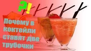 Зачем в коктейлях две трубочки: секреты приготовления напитков