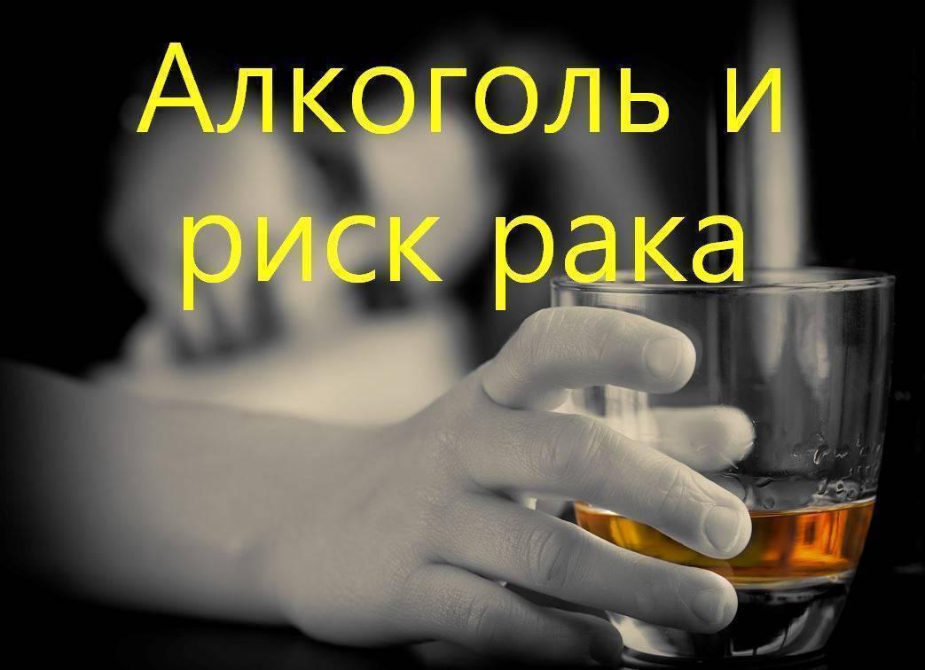 Алкоголь при раке простаты - лечение потнеции