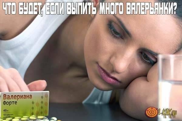Передозировка валерьянкой. что будет, если выпить много валерьянки? сколько таблеток можно выпить за раз?
