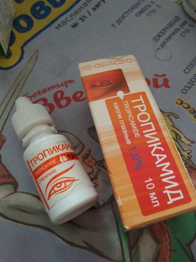 Тропикамид – действие, последствия употребления