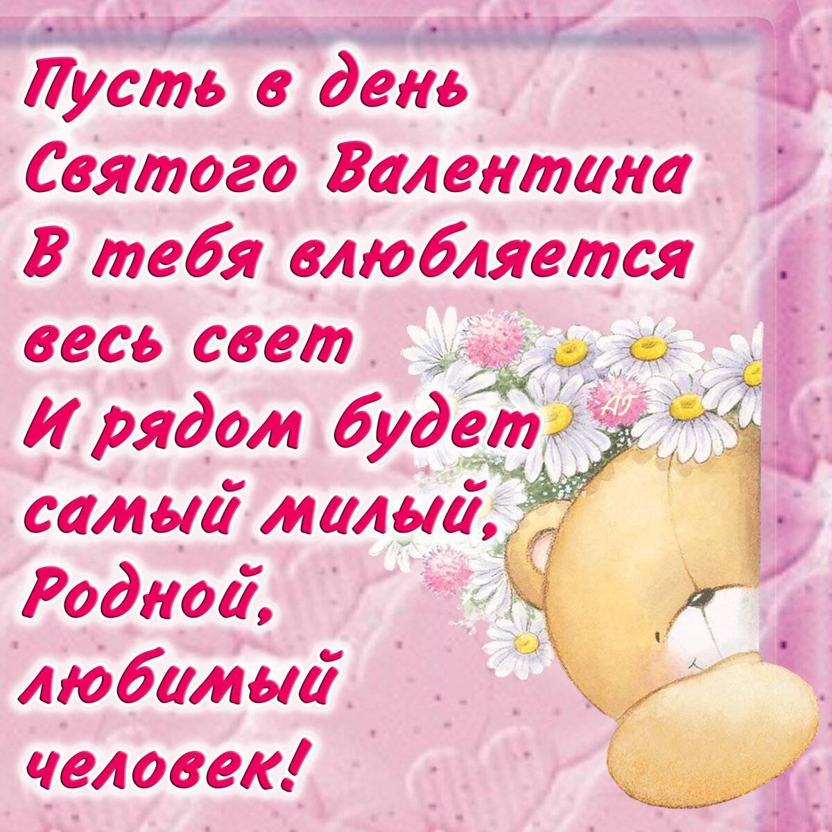 Трогательные и прикольные поздравления с днем святого валентина на словах и в открытках