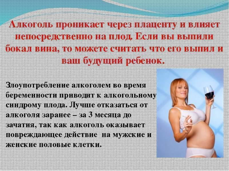 Алкоголь на ранних сроках беременности: если мать не знала
