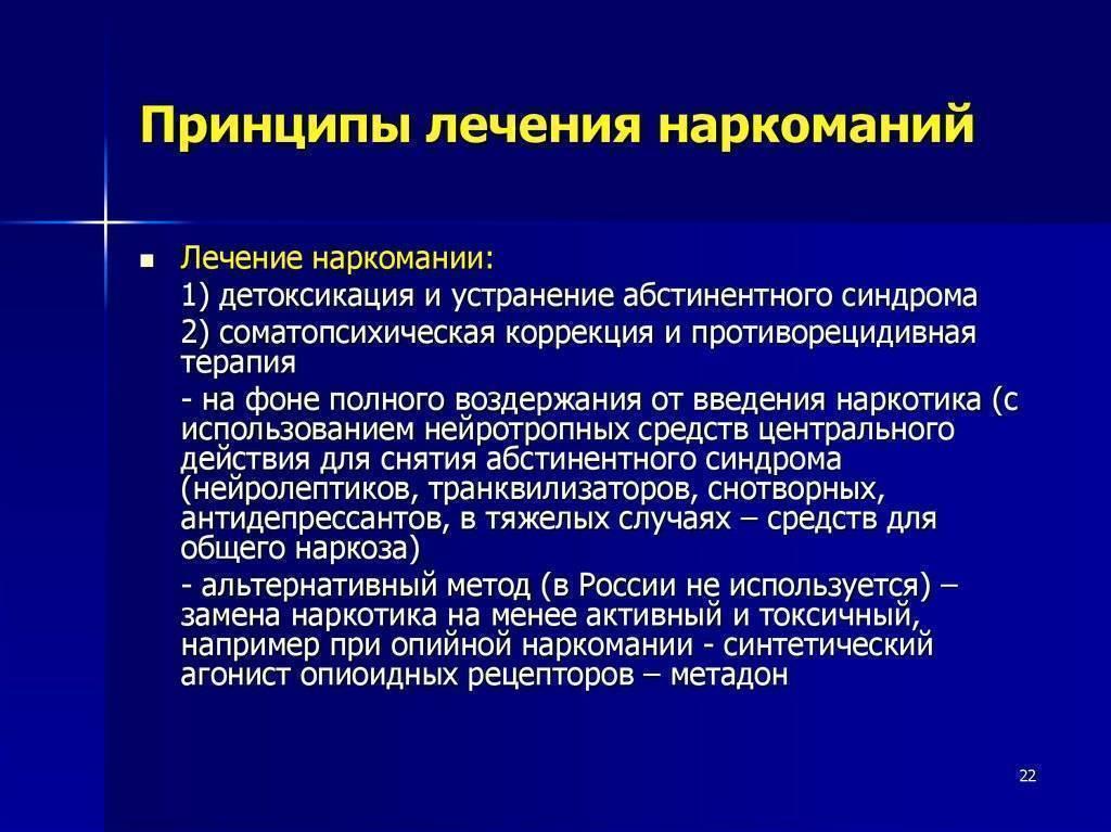 Об участии русской православной церкви в реабилитации наркозависимых - читать, скачать
