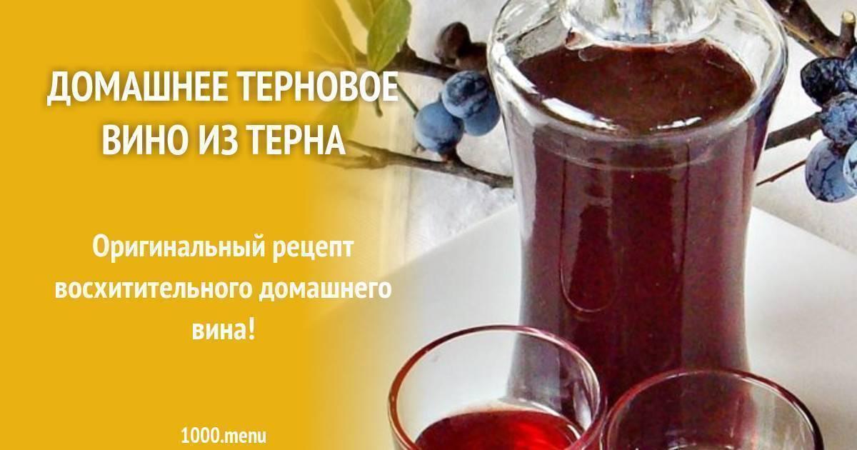 Вино из терна в домашних условиях - пошаговый рецепт