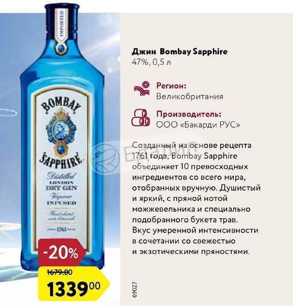 Джин бомбей сапфир (bombay sapphire) — как пить знаменитый напиток?