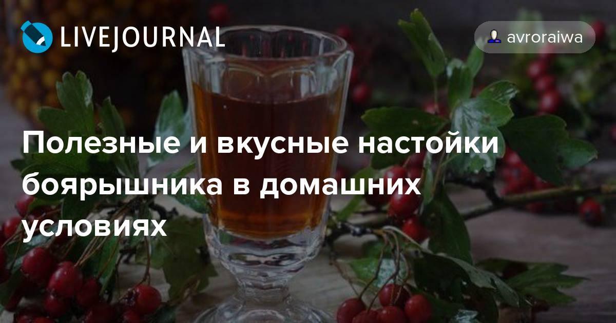 Чай из боярышника: целебные свойства и способы приготовления