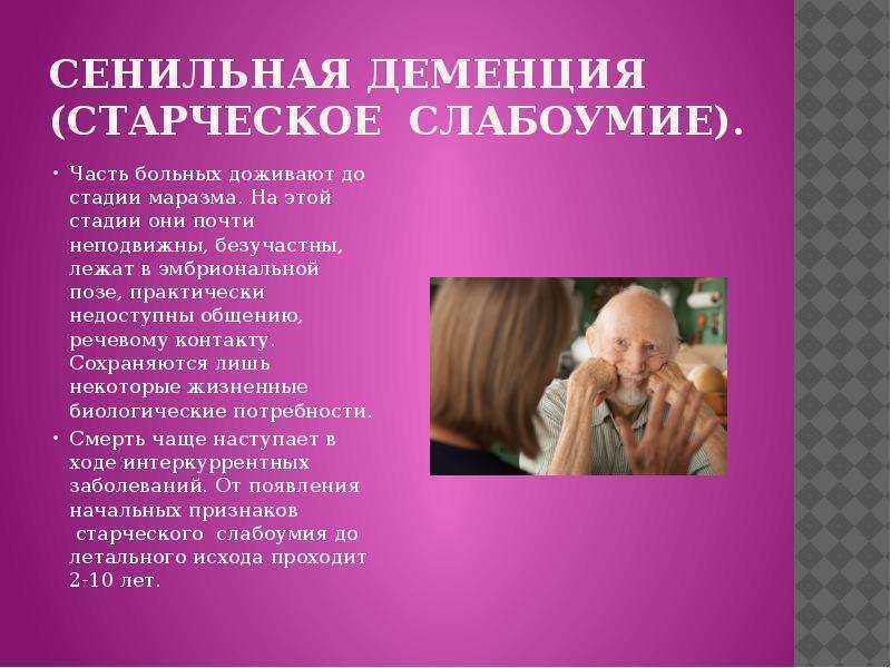 Деменция (старческое слабоумие) - причины, симптомы, методы лечения