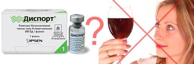 Ботокс и алкоголь: совместимость, последствия, время ограничения