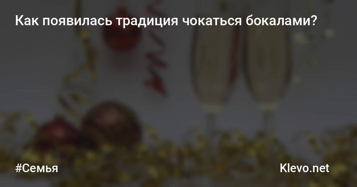 Как родилась традиция чокаться бокалами
