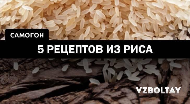 Пошаговое приготовление самогона из риса в домашних условиях