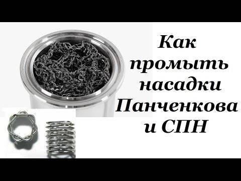 Применение насадки панченкова в самогонном аппарате