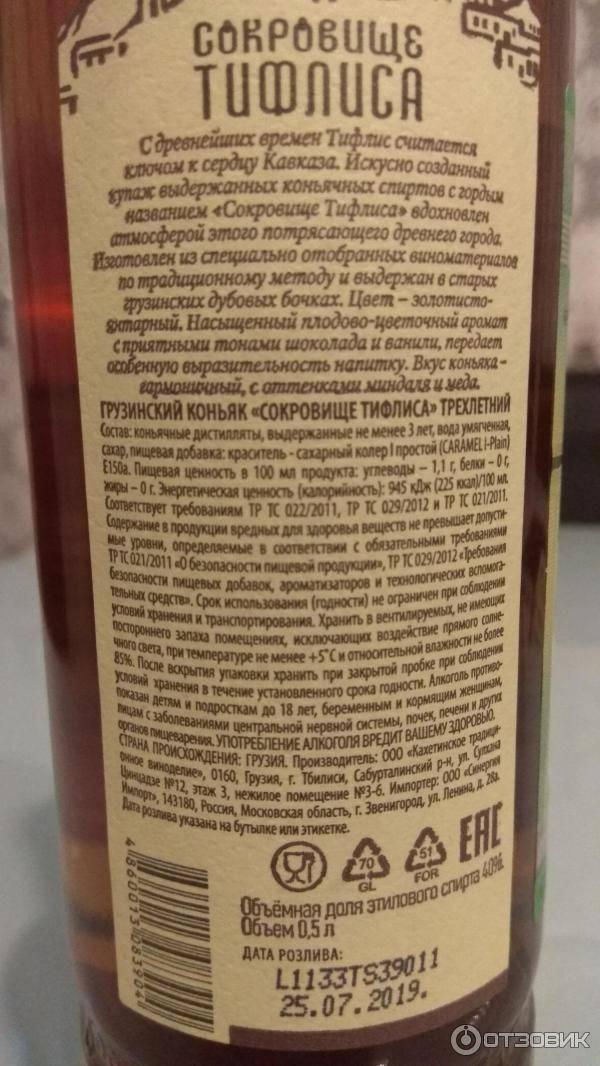 Грузинский коньяк «сокровище тифлиса»: отзывы, специфические особенности и состав