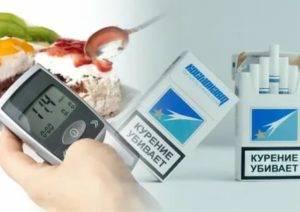 Курение и диабет - как влияют сигареты на сахар в крови, вред
