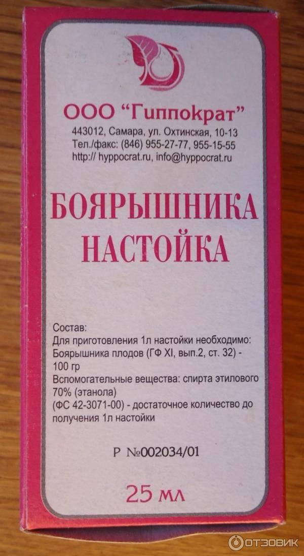 Инструкция по применению настойки боярышника