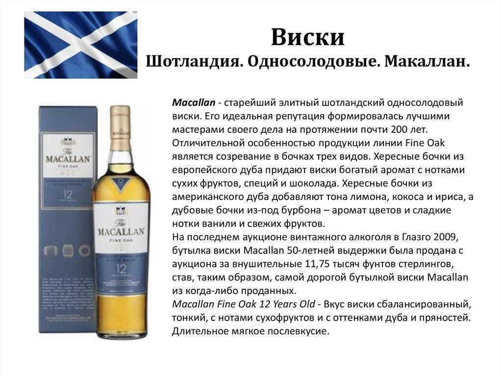 Особенности и культура употребления шотландского виски - лучшие рецепты от gemrestoran.ru